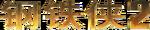 IronMan Chinese logo