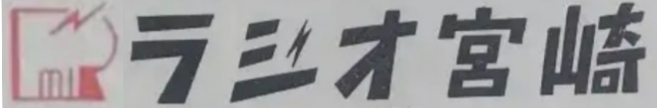 Miyazaki Broadcasting
