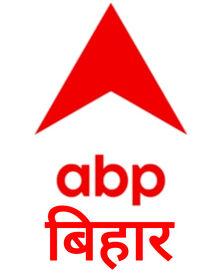 Abp Bihar.jpg