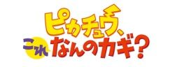 Pikachu, What's This Key For? Japanese logo.jpg