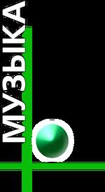 НТВ-Плюс Музыка (1997-1999, эфирный).png