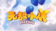 Deer Run title card