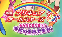 Pretty Cure All Stars DX: Everyone is Friends - The Collection of Miracles!
