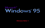 Windows95-4.0.225-Boot