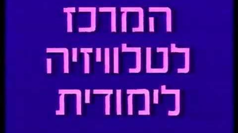 Israeli Educational Television