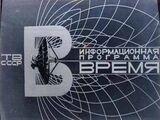 Vremya (news program)