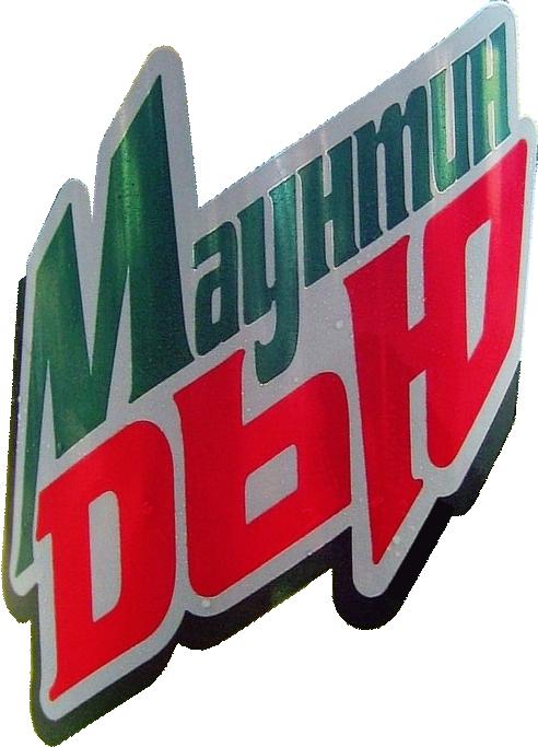 Mountain Dew (Russia)