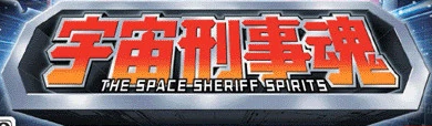 The Space Sheriff Spirits