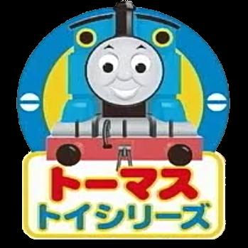 Thomas Toy Series