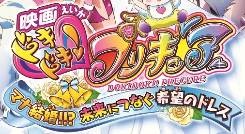 Doki Doki! Pretty Cure the Movie: Mana's Getting Married!!? The Dress of Hope that Connects to the Future