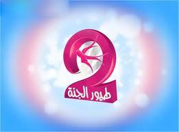 Toyor Al Janah 2