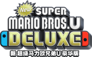 New Super Mario Bros U Deluxe simplified Chinese logo