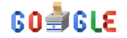 Israel Elections Day Doodle