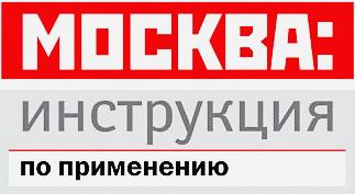 Moskva: Instruktsiya po primeneniyu