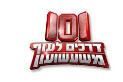 101 israel.jpg
