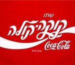 Coca cola israel