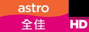 Astro Quan Jia HD (2D)