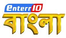 Enterr10 Bangla.jpeg