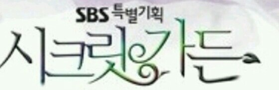 Secret Garden (South Korean TV Series)