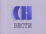 Vesti (Russia 1)
