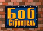 BobTheBuilderRussianTitleCard