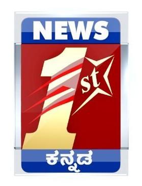 News First Kannada