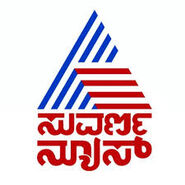 Suvarna News Kannada logo