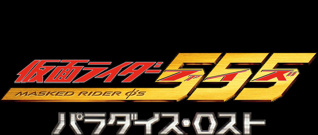 Kamen Rider 555: Paradise Lost