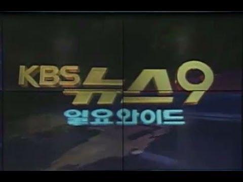 KBS News 9 Sunday Wide
