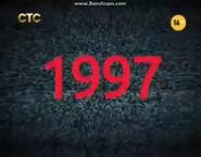1997 not