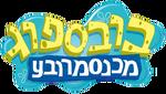 SpongeBob SquarePants - 2009 logo (Hebrew)