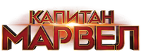 CaptainMarvel Russian logo