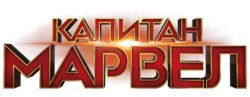 CaptainMarvel Russian logo