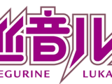 Megurine Luka