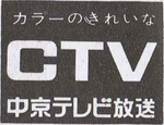 Chukyo TV 1968.png