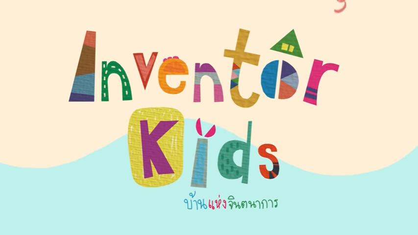 Inventor Kids