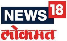 News18 Lokmat.jpg