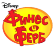 Phineas and Ferb rus