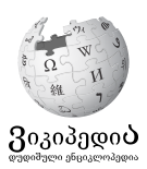 Megrelian Wikipedia