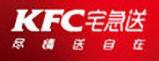 KFC Delivery (China)