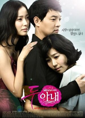 Two wives (2009).jpg