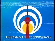 Азәрбајҹан Телевизијасы (Азербайджанского ССР) (1980-х).jpg