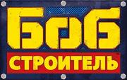 Bob the Builder (2015) - title card (Russian)