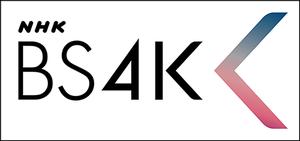 NHK BS4K