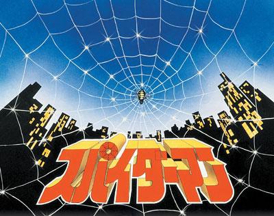 Spider-Man (Toei)