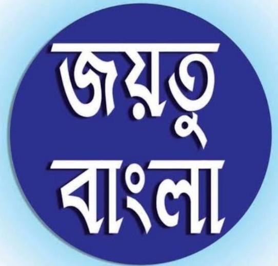 Jayatu Bangla