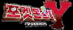 Pokémon Y logo KO.png