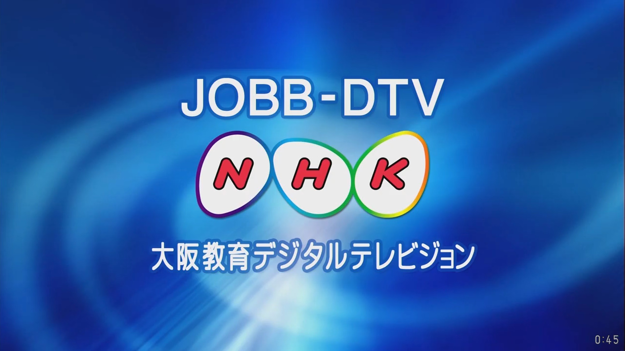NHK Educational TV