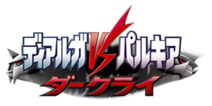 Pocket monsters movie 2007 jap logo.png