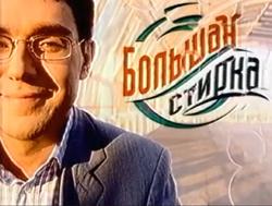 Большая стирка(2001-2002).PNG
